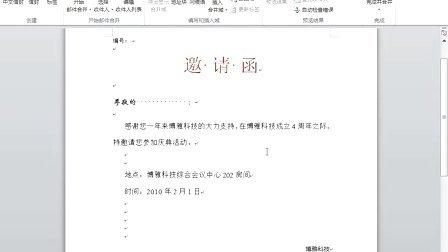 022_批量制作客户邀请函