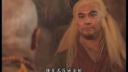 天龙八部97版 05 粤语