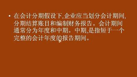 中级财务会计 西安交大 教程 041 02