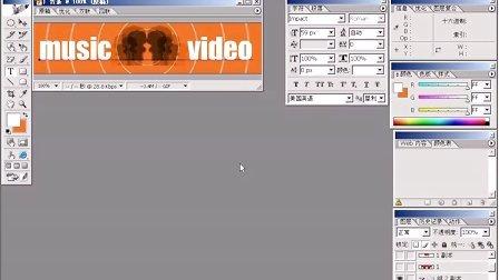 第六章 Imageready与GIF网页广告——广告条制作