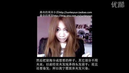 【中文字幕】Youtube红人 SUZI每日简单卷发
