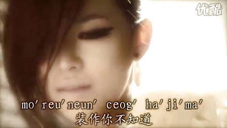 [MV]Brown Eyed Girls -Sign.中字