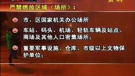我市公布2011年春节主城区燃放烟花爆竹规定 101231 午新闻