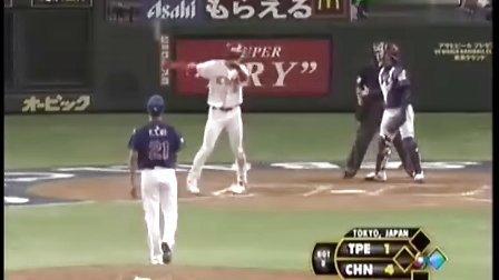 2009年世界棒球经典赛中国VS台北8局上半