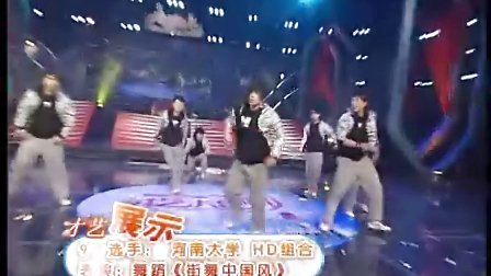 河南电视台8频道《天使在人间》-校园天使才艺大比拼第2季-总决赛B