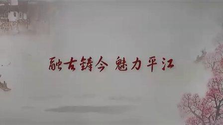 苏州传视影视传媒出品_《一座古城的前世今生》苏州平江形象宣传片