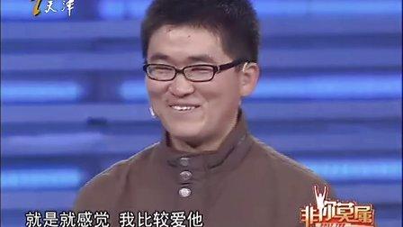 20110109《非你莫属》:楚婷婷应聘成功