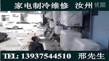 汝州市 家电 制冷 维修 冰箱 空调 拆机 移机 苍巷街88号 电话 13937544510 邢先生