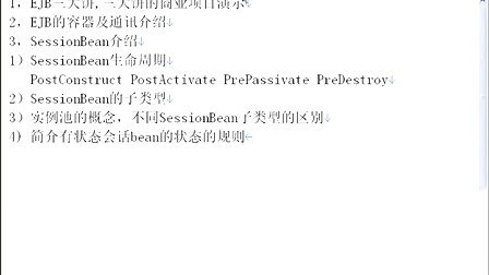 J2EE-EJB开发培训课程-Chapter5-SessionBean1
