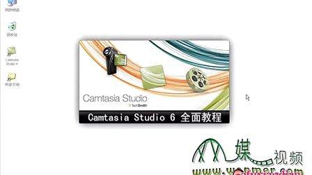 Camtasia_Studio_6视频教程5.录制屏幕 窗口