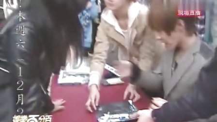 娛百news20101223唐禹哲簽書會