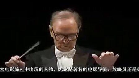 01-《天堂电影院》组曲-钢琴与交响乐队