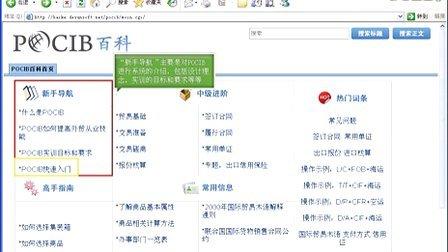 2.如何获取帮助 (POCIB外贸技能培训视频教程www.pocib.com)