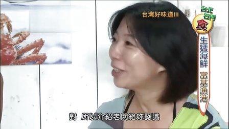 台湾好味道3.Taiwan.Delicacies.3.EP01
