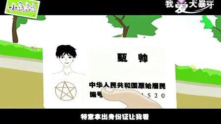 《我爱大暴牙01》根据网络小说改编浪漫搞笑,校园爱情,点点动画幽默flash故事小短片