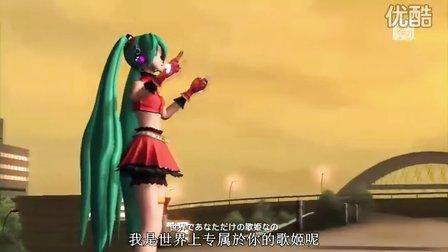 【初音ミク】あなたの歌姫