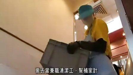 香港 - 穷富翁大作战II 第一集 六位政商界名人及富豪后代体验贫穷( part 2)
