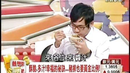 [梦想街57号]20131025 田大权珍藏中国名酒大观园!名酒东西军大PK
