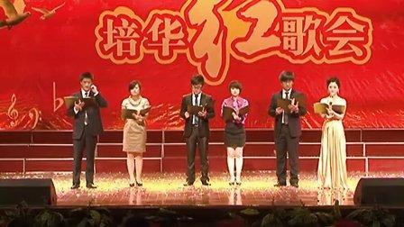 中国人,不跪的人——西安培华学院传承中国精神