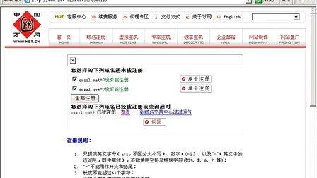 学电脑视频教程网页制作第六讲网页制作流程2