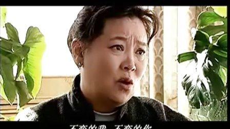 电视剧《原配夫妻》片尾曲