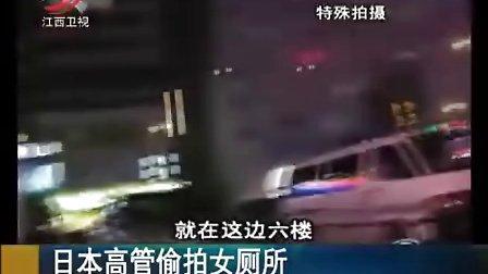 深圳外企日籍高管偷拍女厕被抓