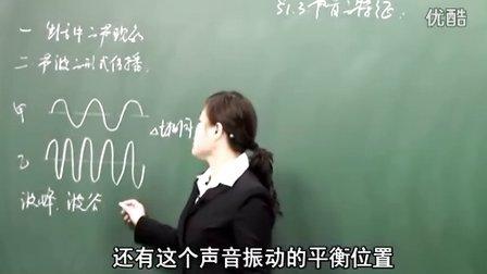初中物理初二物理八年级物理上册杨银梅第1章第3节声音的特征.rmvb