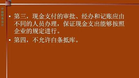 中级财务会计 西安交大 教程 041 05