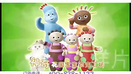 央视热映花园宝宝游戏大礼包广告_标清