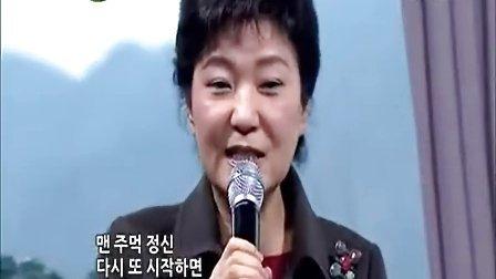 朴槿惠唱bingo