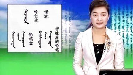 蒙古语标准音_第60课文化用品