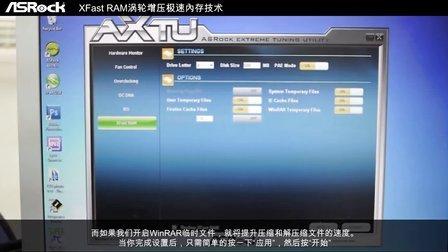 XFast RAM涡轮增压极速内存技术解析
