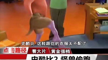 史酷比2怪兽偷跑Scooby-Doo 2(2002)电视宣传片