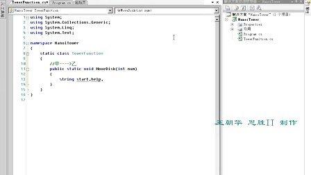 思胜 ASP.Net  C#培训-3-1-下午-2-递归算法求解汉诺塔.wmv