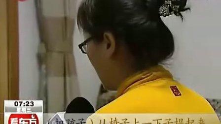 上海一小学生遭遇课堂暴力 生殖器受损 sfbzb.com.com