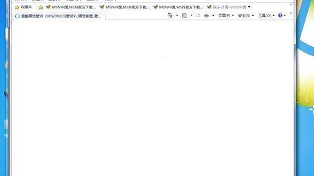 Windows 7 中文版入門與提高 Win707-09-保存网页中的图片