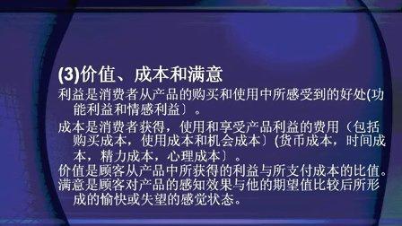 营销管理    上海交通大学 教程 269 02