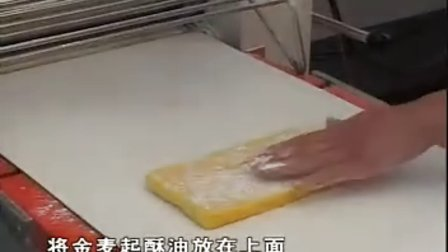 西式面点师技能培训 第二集 面包的制作方法