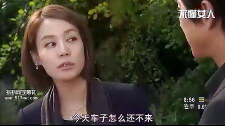 嫣儿开开《不懂女人》57【连载中】