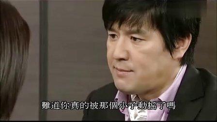 韩剧妻子的诱惑片段之恩才发狠02(韩语版)