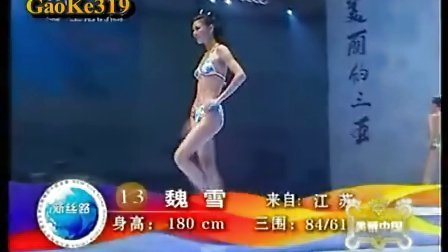 2004新丝路模特大赛泳装