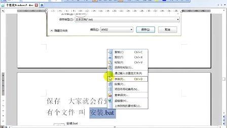 个性化Windows7