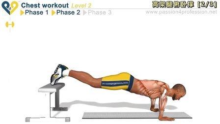 胸肌锻炼家庭版第2级(高清 中文字幕)