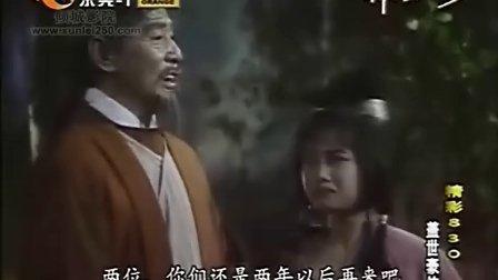 盖世豪侠.29(粤语中字)