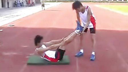 田径训练教学方法视频----腹肌