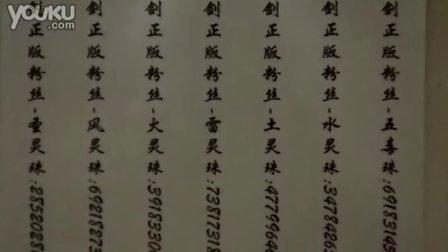 仙剑正版粉丝宣传单-学习设计