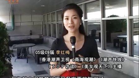 广州大学新闻与传播学院校友寄语2010级新生