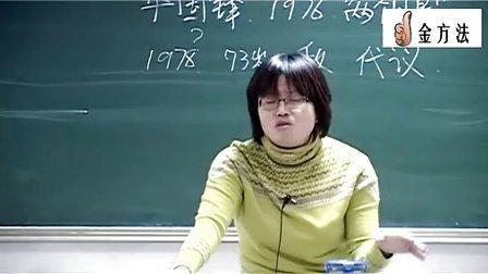 第5讲 中华人民共和国史(三)1