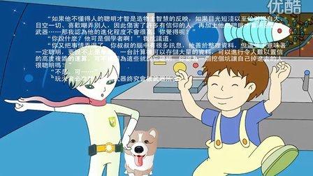阿米星星的孩子 第9集上(上,中,下集)漫画版