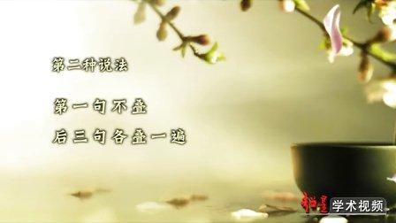 (王伟勇)诗词吟唱7